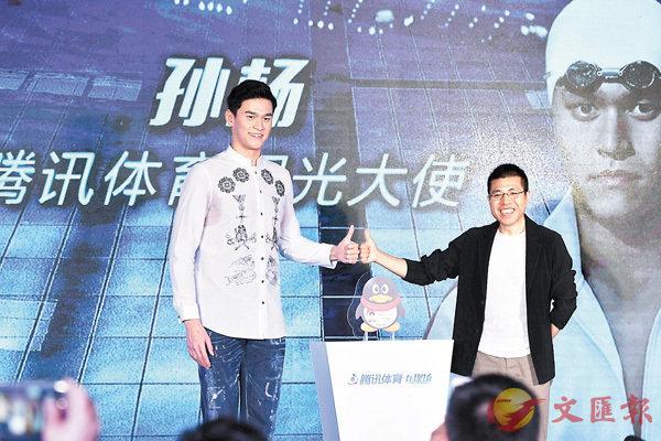 ■孫楊(左)成為「騰訊體育陽光大使」。 中新社