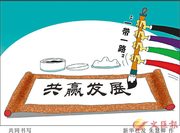 ■歷史與未來在此刻交匯,中國與世界迎來新的出發。 新華社