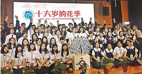 ■兩岸三校的中學生合影留念。 香港文匯報記者田雯 攝