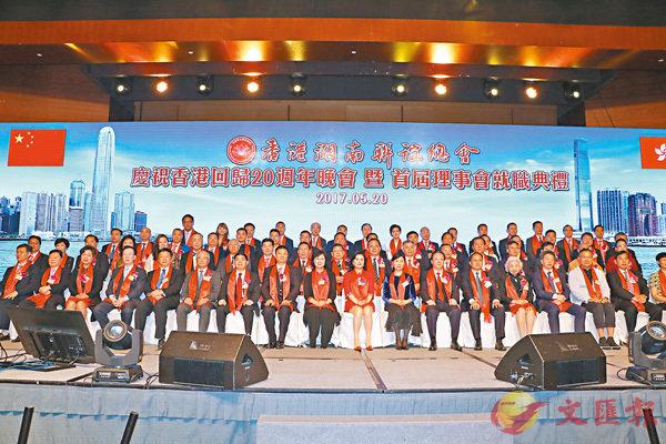 ■香港湖南聯誼總會首屆理事會就職典禮,賓主合照。 香港文匯報記者鄧學修  攝
