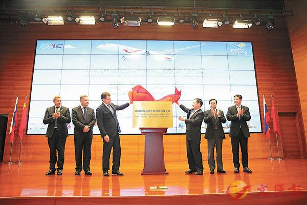 中俄合研新一代遠程寬體飛機 (圖)