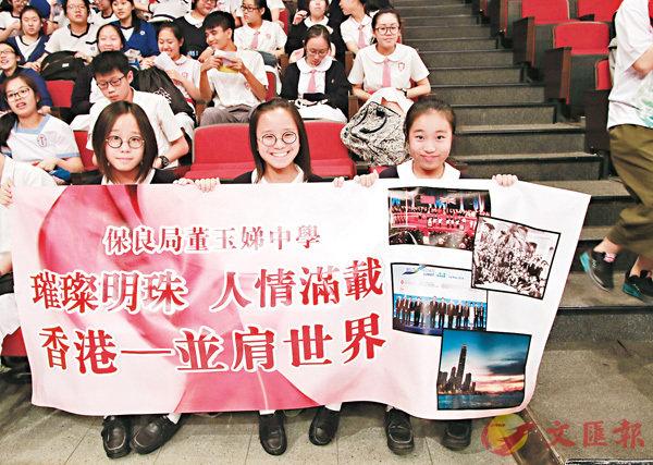 ■保良局董玉娣中學同學為參賽選手助威。 香港文匯報記者彭子文  攝
