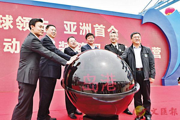 ■世界最先進、亞洲首個真正意義上的全自動化集裝箱碼頭正式投入商業運營。香港文匯報山東傳真