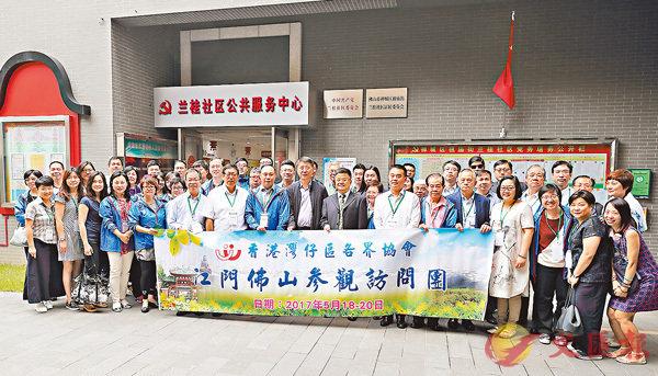 ■香港灣仔區各界協會訪問團成員參觀蘭桂社區服務中心後合照。