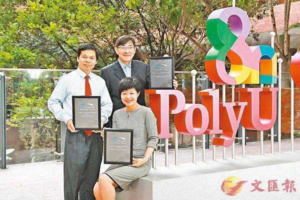 ■理大三項目獲「2017 TechConnect全球創新獎」。圖為三位獲獎教授:呂琳(前)、景興建(左)、王丹(右)。校方供圖