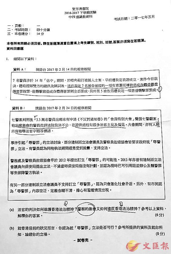網傳通識卷涉「洗腦」煽仇警 (圖)