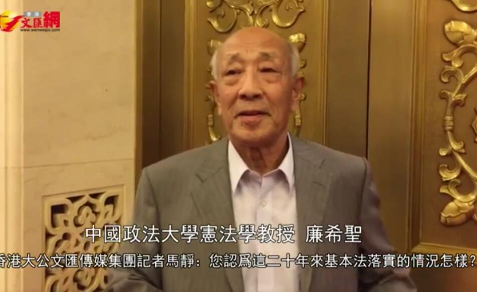 廉希聖:要很好地宣傳香港基本法