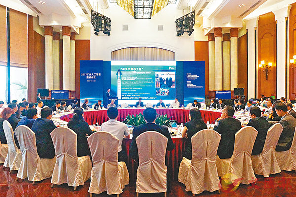 ■2017廣州人工智能圓桌會現場。 香港文匯報記者帥誠 攝