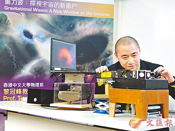 ■中大是唯一參與探測重力波研究工作的香港院校,團隊由黎冠峰領導。 中大供圖