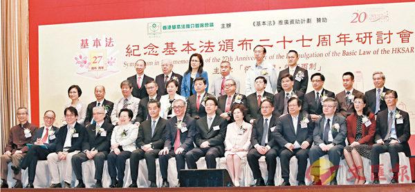 ■中央政府始終堅持「一國兩制」方針不動搖。圖為紀念基本法頒佈27周年研討會。資料圖片