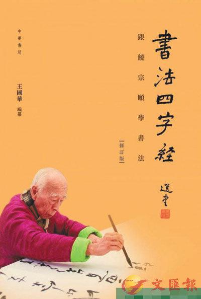 作者:王國華 出版:中華書局(香港)