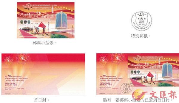 慶祝解放軍駐港20年  首日封今起發售 (圖)