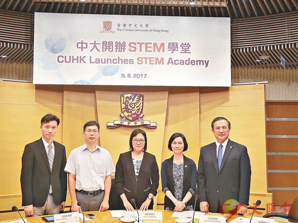 ■中文大學將於今年暑假開辦全港首個STEM學堂。區國強(左二)和潘偉賢(中)。中大供圖