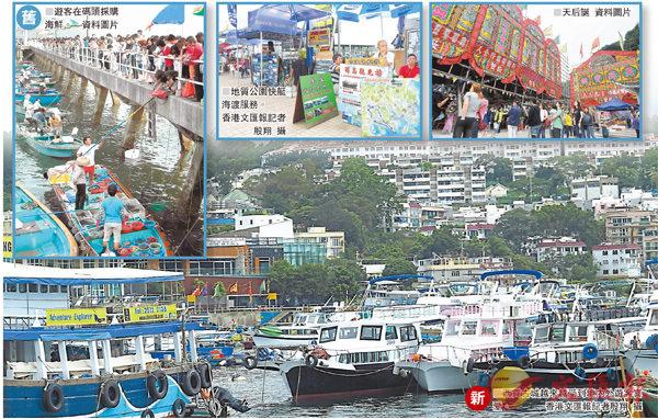 漁港風情谷旅業  西貢轉型聚丁財 (圖)