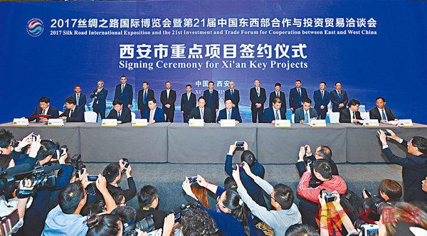 ■西安投資貿易合作洽談會暨重點項目簽約儀式現場。香港文匯報陝西傳真