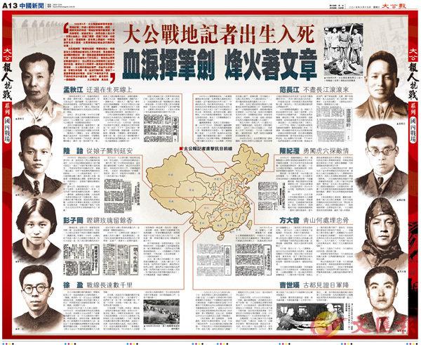 ■大公報戰地記者(國內部分)跨版版面。