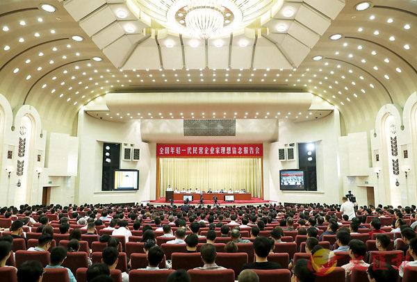 ■5月27日,全國年輕一代民營企業家理想信念報告會在北京舉行。 新華社