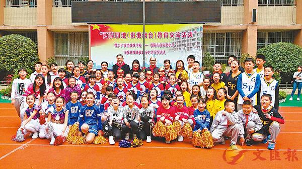 ■貴州貴陽市省府路小學與香港教聯黃楚標小學結為姊妹學校。