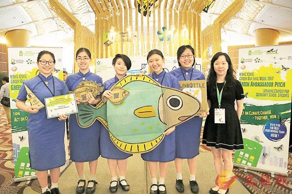 ■英華女校五名學生奪得「全城綠活」英語演講比賽最佳演說獎。