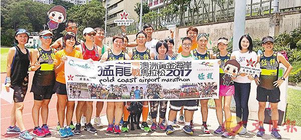 ■「猛龍長跑隊」隊員進行誓師儀式。 香港文匯報實習記者陳鳳鳴 攝
