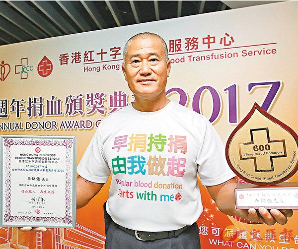 ■捐血者李錦強先生向傳媒展示獎座。香港文匯報記者彭子文 攝