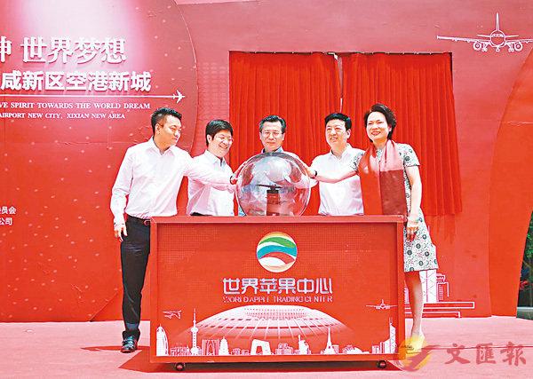■與會嘉賓共同啟動世界蘋果中心項目。 香港文匯報陝西傳真