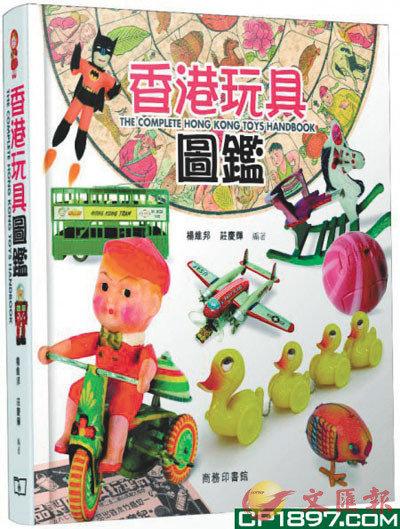 作者:楊維邦、莊慶輝 出版:商務印書館(香港)