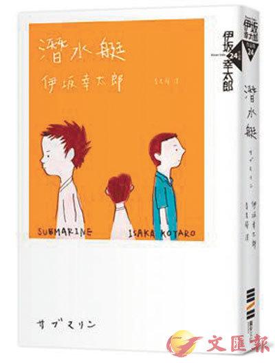作者:伊�d幸太郎 譯者:李彥樺 出版:獨步文化