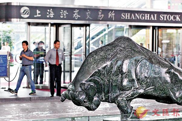 ■圖為上海證券交易所。 資料圖片