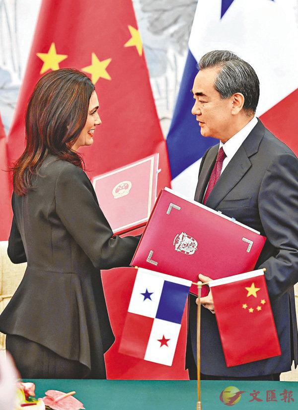 ■中國外交部長王毅同巴拿馬副總統兼外長德聖馬洛在北京舉行會談,並簽署《中華人民共和國和巴拿馬共和國關於建立外交關係的聯合公報》。 新華社