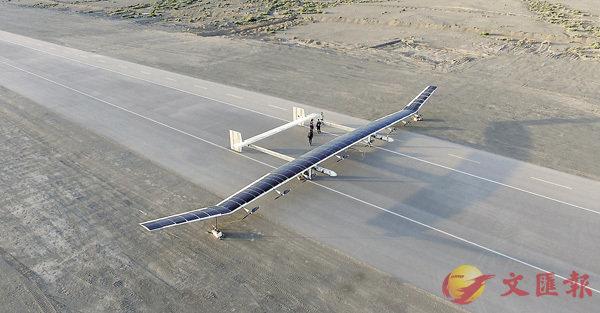 首款國產太陽能無人機試飛成功 (圖)