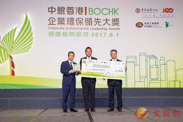 ■李錦記日前榮獲「中銀香港企業環保領先大獎」製造業銀獎