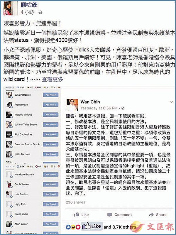 ■黃于喬揭發「傻根」早前的fb讚好「成份」有可疑。 fb截圖