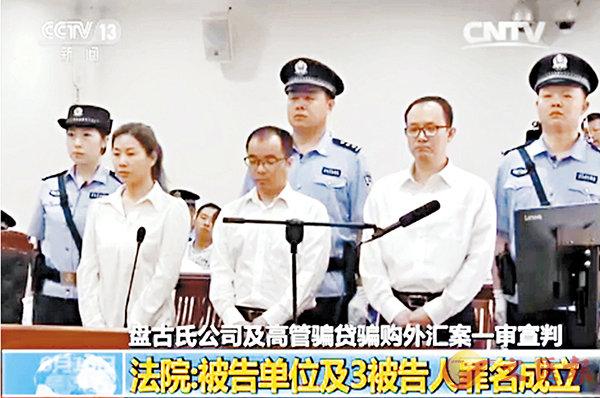 ■三名被告人判刑兩年至兩年三個月不等,並處罰金。 視頻截圖