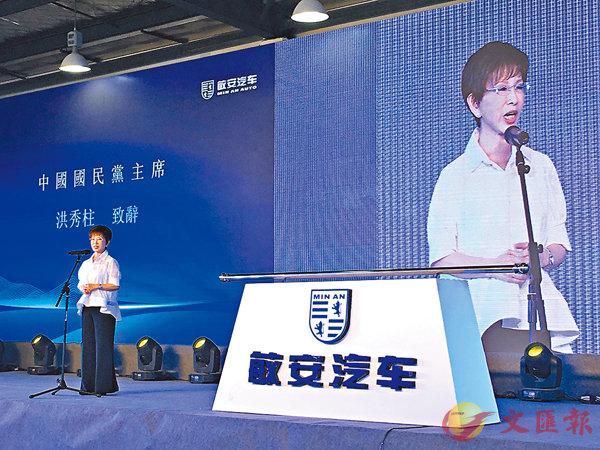 ■洪秀柱出席台商在江蘇的新能源汽車動工典禮,並應邀致詞。 中央社
