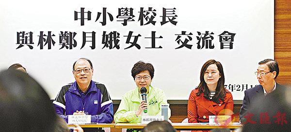 ■林鄭的教育新方案有望於上任首周內公佈。 資料圖片