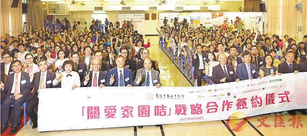 ■張建宗(前排左六)和楊茂(左四)出席「關愛家園咭」戰約合作簽約儀式。 香港文匯報記者殷翔  攝
