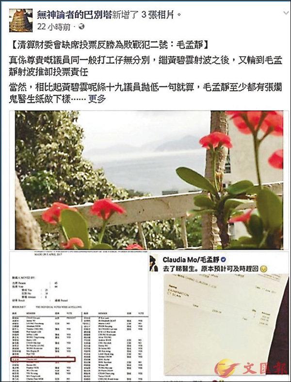 ■有網民將毛孟靜列為要清算的「二號戰犯」。 fb截圖
