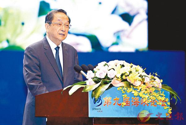 ■中共中央政治局常委、全國政協主席俞正聲出席第九屆海峽論壇大會並致辭。中新社