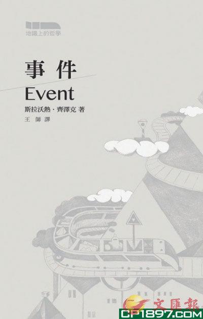 《事件》作者:斯拉沃熱.齊澤克 出版:商務印書館(香港)