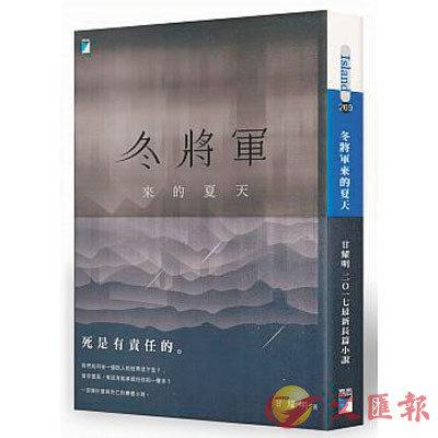 作者:甘耀明  出版:寶瓶文化