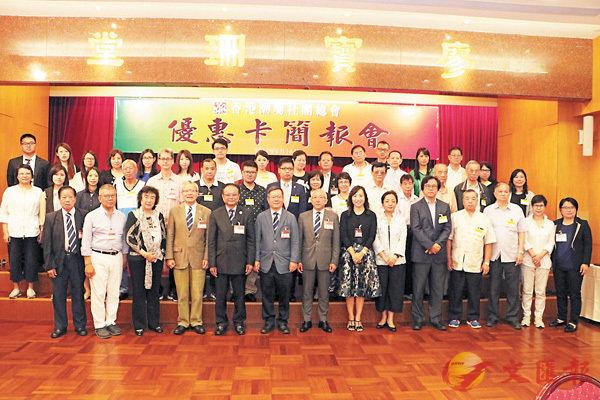 ■香港潮屬社團總會簡報優惠卡計劃,該會首長、會員合照。 香港文匯報記者鄧學修  攝