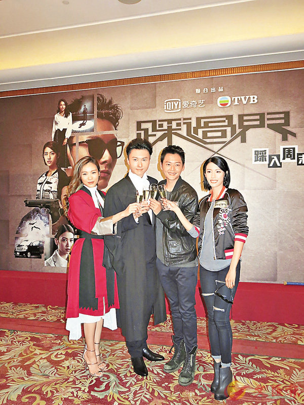 ■左起:李佳芯、王浩信、張振朗及蔡思貝出席無�邢s劇《踩過界》記者會。