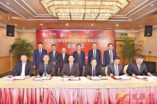 ■東方航空物流公司混合所有制改革協議簽字儀式。 香港文匯報記者章蘿蘭  攝