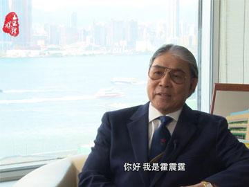 香港20 | 霍震霆:香港體育離不開國家支持