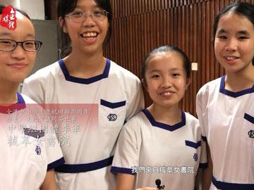 香港20 | 祝福香港 少年有話說