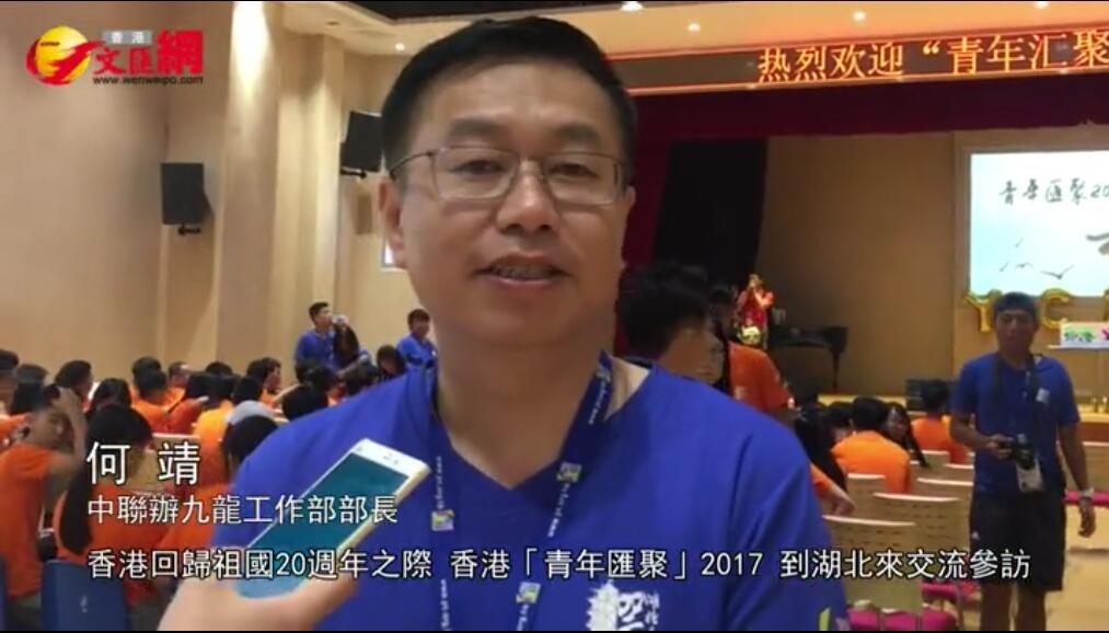 何靖:鄂港兩地青年交流 增進家國情懷