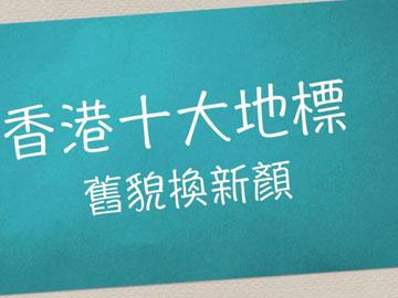 香港20 | 香港十大地標 舊貌換新顏