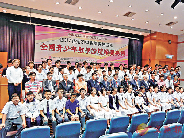 ■「香港初中數學奧林匹克全國青少年數學論壇」頒獎禮舉行。 香港文匯報記者黎忞  攝