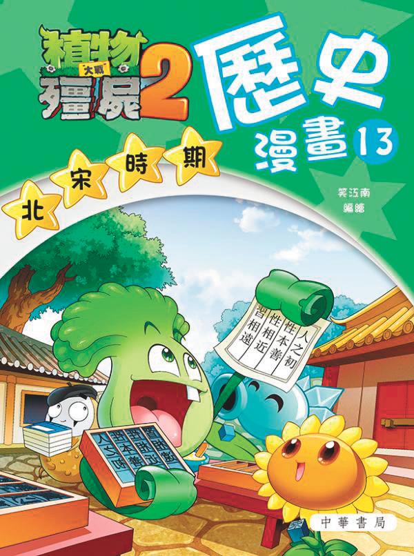 《植物大戰殭屍歷史漫畫13─北宋時期》 作者:笑江南
